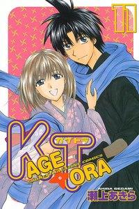 KAGETORA 11巻