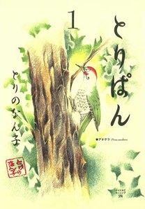 とりぱん (1~5巻セット)