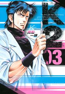 K2 3巻