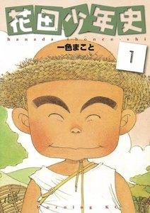 表紙『花田少年史』 - 漫画