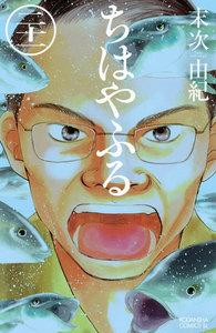 ちはやふる (21~25巻セット)