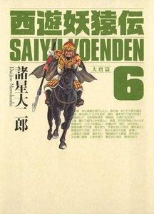 西遊妖猿伝 大唐篇 (6~10巻セット)