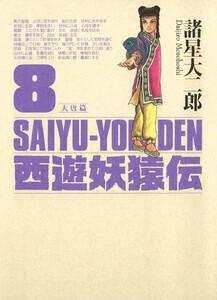 西遊妖猿伝 大唐篇 8巻