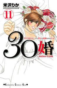 30婚 miso-com (11~15巻セット)