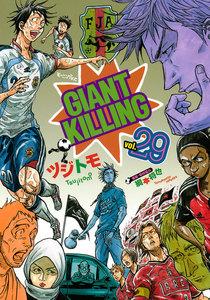 GIANT KILLING 29巻
