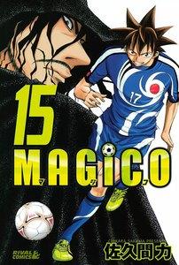 MAGiCO 15巻