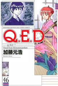 Q.E.D.証明終了 46巻