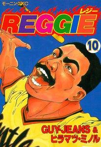 REGGIE 10巻