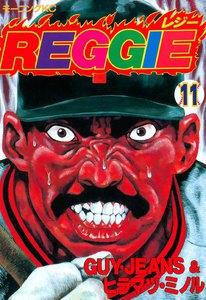 REGGIE 11巻