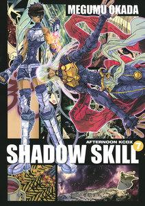 SHADOW SKILL 7巻