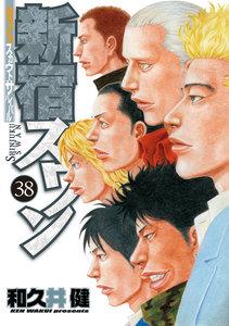 新宿スワン 38巻