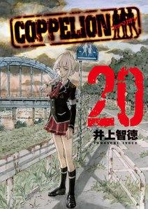 COPPELION 20巻