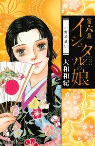 イシュタルの娘~小野於通伝~ (6~10巻セット)