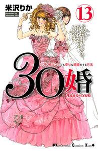 30婚 miso-com 13巻
