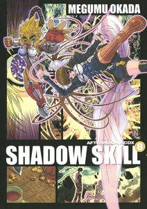 SHADOW SKILL 8巻