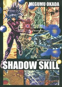 SHADOW SKILL 9巻