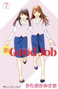 新Good Job~グッジョブ 7巻