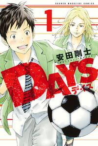 表紙『DAYS』 - 漫画
