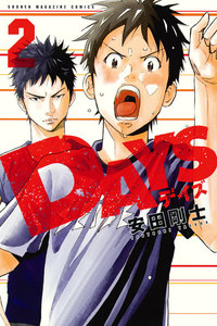 DAYS 2巻