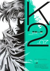 K2 7巻