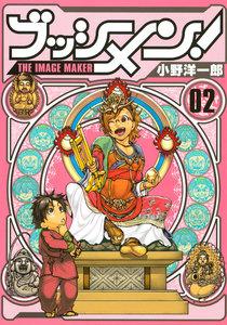 ブッシメン!THE IMAGE MAKER 2巻
