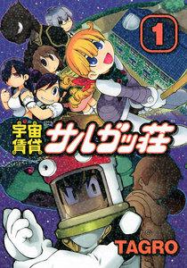 表紙『宇宙賃貸サルガッ荘 SARGASSO THE UNKNOWN SPACE』 - 漫画