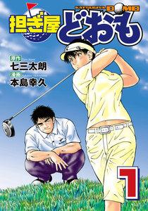 担ぎ屋 どおも (1) 電子書籍版