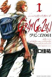 GRINGO 2061 1巻