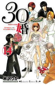 30婚 miso-com 14巻