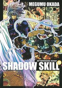 SHADOW SKILL 10巻