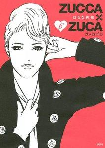 ZUCCA×ZUCA 6巻