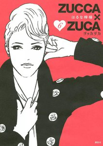 ZUCCA×ZUCA (6~10巻セット)