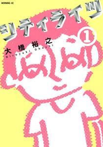 シティライツ (全巻)