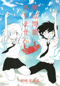 ebook japanで「僕は問題ありません」を読む