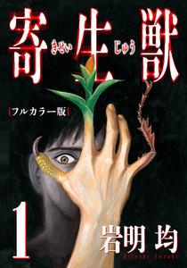 寄生獣 フルカラー版 (1~5巻セット)