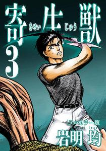 寄生獣 フルカラー版 3巻