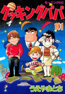クッキングパパ (101~105巻セット)