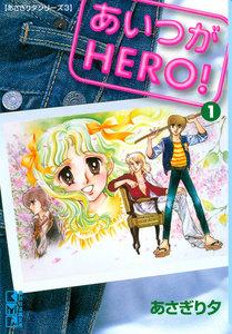 あいつがHERO! 1巻