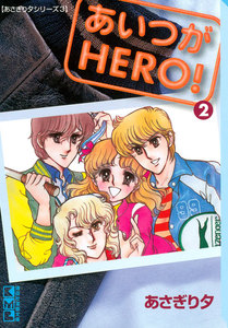 あいつがHERO! 2巻