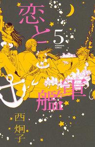 恋と軍艦 5巻