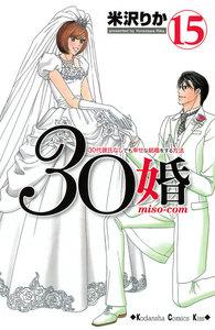 30婚 miso-com 15巻