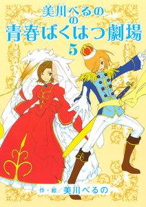 美川べるのの青春ばくはつ劇場 5巻