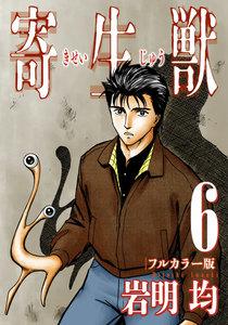 寄生獣 フルカラー版 6巻