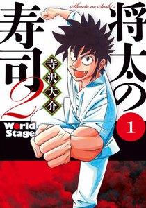 将太の寿司2 World Stage (全巻)