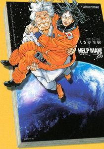 ヘルプマン! (25) 【認知症予防編】