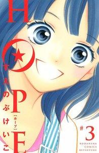 HOPE 3巻