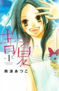 青夏 Ao-Natsu (1~5巻セット)