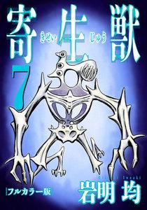 寄生獣 フルカラー版 7巻