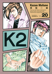 K2 20巻