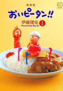 おいピータン!! (1) 電子書籍版